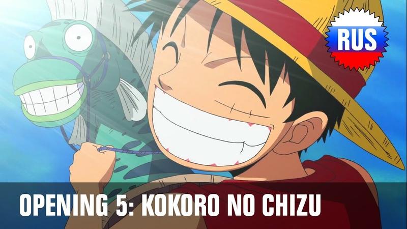 One Piece Opening 5 Kokoro No Chizu Russian Cover