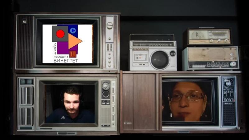 Live Подкаст-передача Винегрет