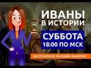 Иваны в Истории России ОГЭ 2019 Вебинариум