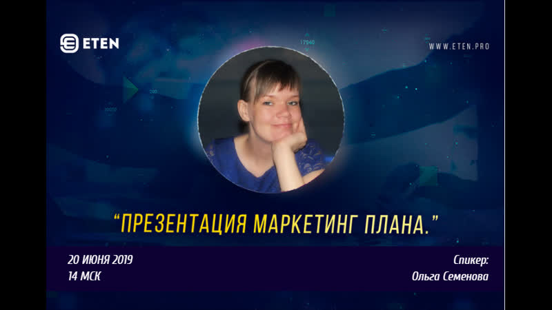 Онлайн презентация ETEN Спикер: Ольга Семенова