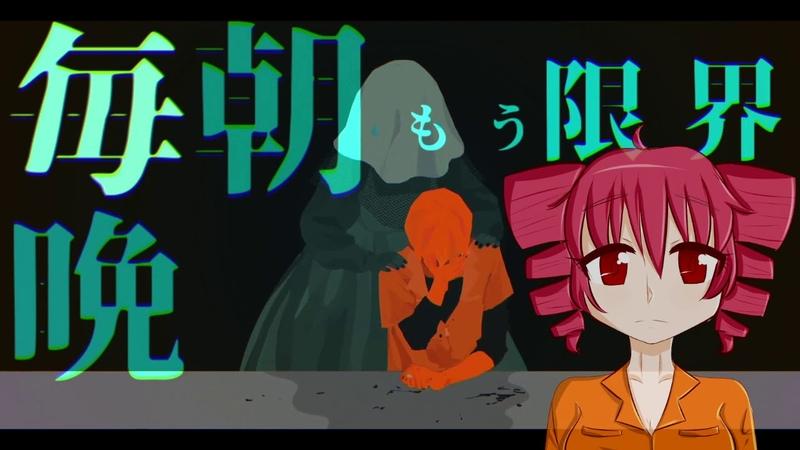 【Kasane Teto 重音テト】ビターチョコデコレーション【UTAUカバー】
