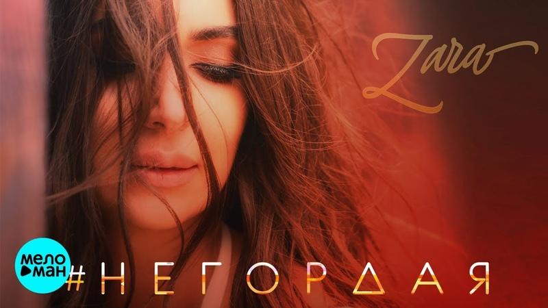 Зара - Негордая (Official Audio 2018)