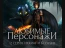 Любимые Персонажи 12 серия Иккинг и Беззубик!