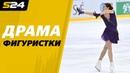 «Обидно, что между Медведевой и Туктамышевой выбирали без меня». Константинова о ЧМ | Sport24