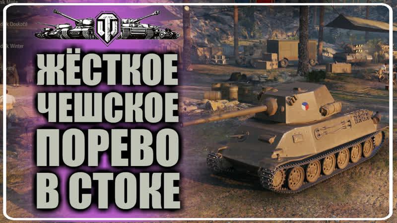 Жёсткое чешское порево В СТОКЕ ★ Skoda T 25 World of Tanks