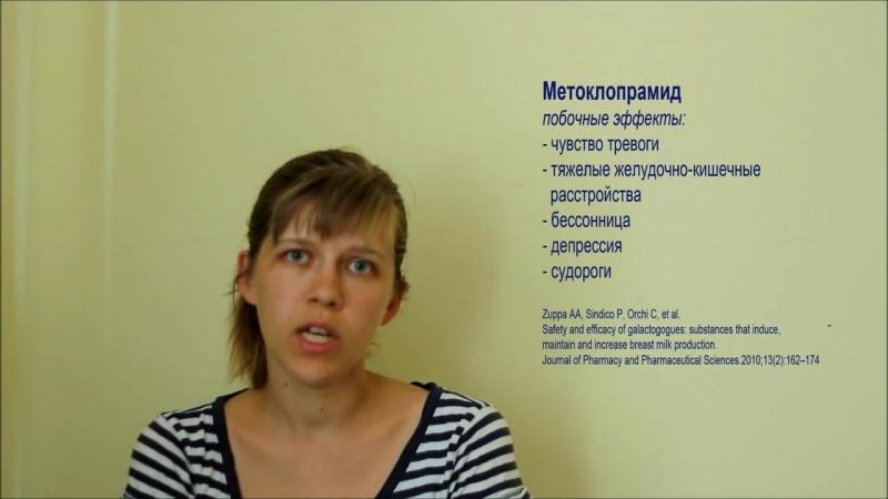 Домперидон и метоклопрамид для стимуляции лактации