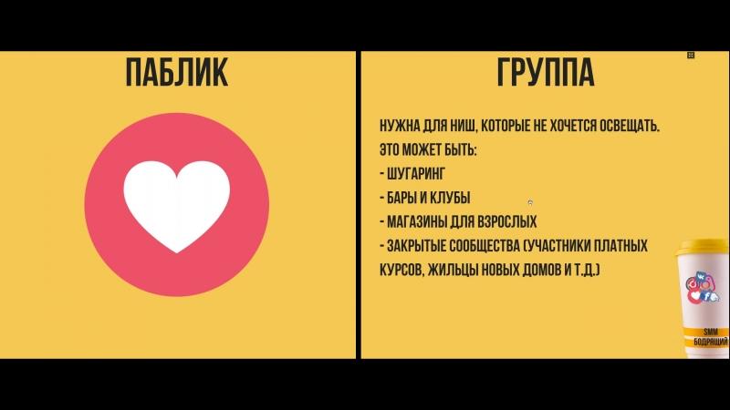 Группа или паблик? Чем паблик отличается от группы ВКонтакте. Урок 1.2