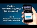 Глобус - Лучшее приложение для заработка на Андроиде!