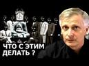 Есть ли смысл бороться с глобальной элитой Валерий Пякин