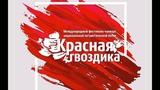 Международный фестиваль-конкурс национальной патриотической песни