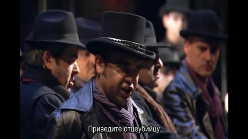 Giuseppe Verdi - I Masnadieri / Разбойники (Napoli, 2012) рус.суб.