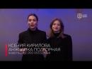 Ксения Кирилова и Анжелика Подгорная