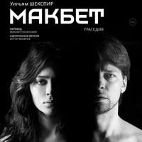 Настасья Самбурская | Москва