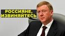 Чубайс призвал россиян извиниться перед олигархами