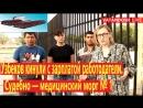 Узбеков кинули с зарплатой работодатели. Судебно — медицинский морг № 1
