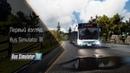 [Первый взгляд] Bus Simulator 18