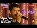 Аркадий КОБЯКОВ - Без тебя Концерт в Санкт-Петербурге 31.05.2013