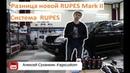 Всё про систему RUPES. Разница новой RUPES Mark II. Что вам нужно купить