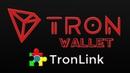 TronLink Chrome кошелёк для криптовалюты TRON (TRX)