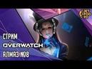 OVERWATCH игра от Blizzard СТРИМ Идём на алмазный рейтинг вместе с JetPOD90 Страдания часть №8
