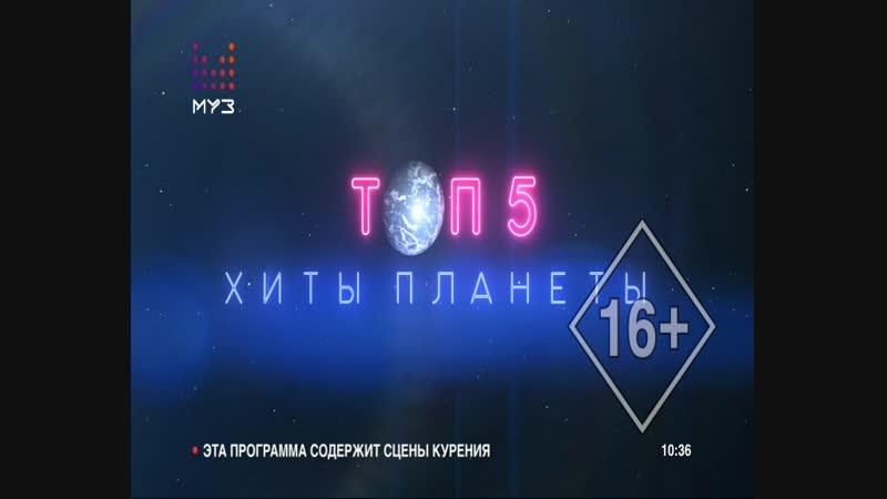 Топ 5. Хиты планеты - Болгария (Муз-ТВ)