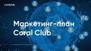 Андрей Миронов Маркетинг-план Coral Club.