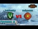 Чемпионат России по Total War: WARHAMMER 2. 2018. Группа А. Лесные эльфы vs Ящеролюды