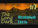 THE LONG DARK - Незваный гость (7) - Охота на оленей и волков