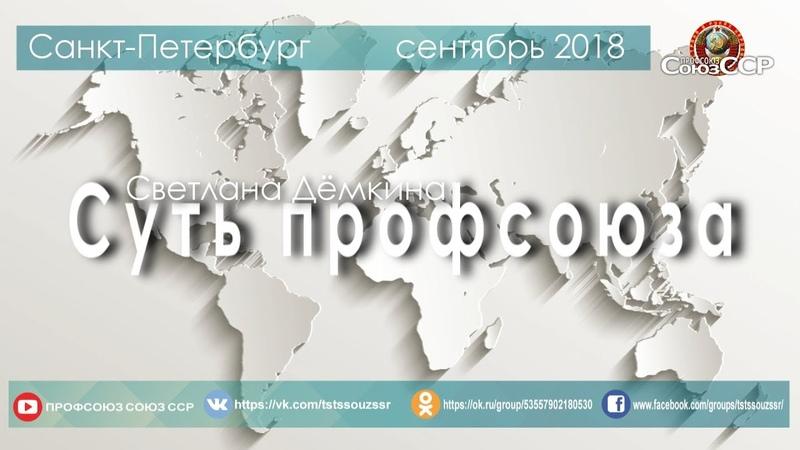 Суть профсоюза Профсоюз Союз ССР сентябрь 2018