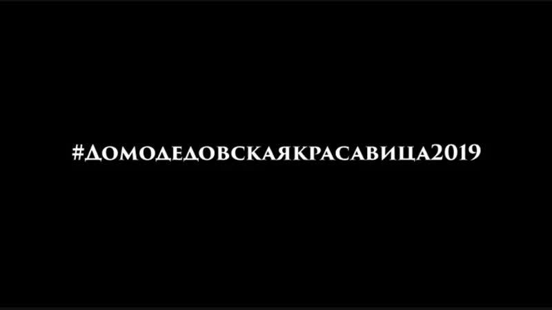 Кастинг Домодедовская красавица 2019