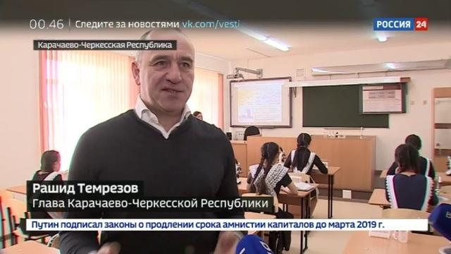 Новости на Россия 24 Красивая школа для Красивой жизни ученики небольшого аула в Карачаево Черкесии получили огромный