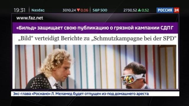 Новости на Россия 24 • Газету Bild жестоко разыграли