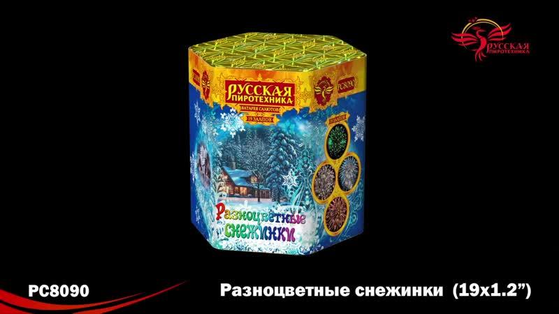 РС8090 Разноцветные снежинки (Калибр 1,2, 19 залпов)