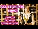 Как выбрать вино Вино и мифы Татьяна Селиванова рекомендует