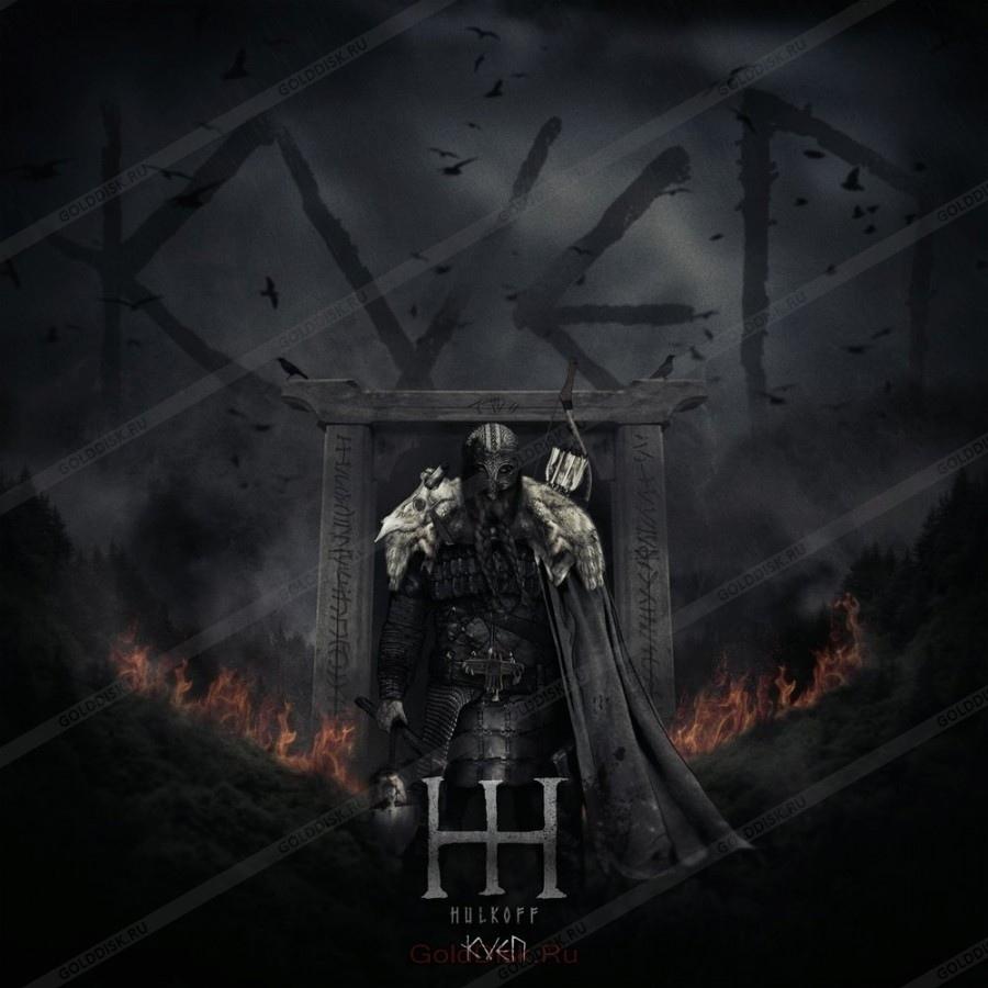 Новый альбом шведского проекта Pär Hulkoff – 'Kven'к
