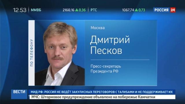Новости на Россия 24 Песков сокращение добычи компаниям компенсирует повышение цен на нефть