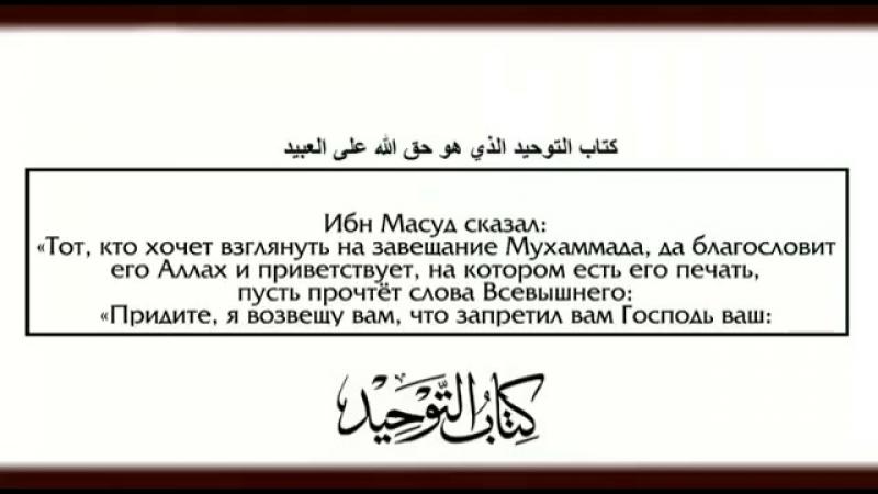 Китаб ат-Таухид (Глава 1)  Автор: Шейхуль-Ислям, Муджаддид, Муджахид, Имам Мухаммад ибн 'АбдульВаххаб ат-Тамими, рахимахуЛЛаху