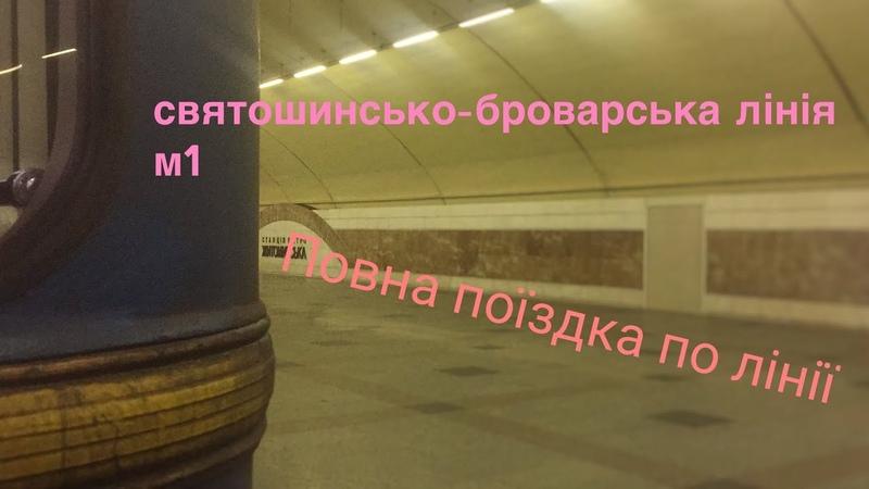 Святошинсько-Броварська лінія Станція Академмістечко-Лісова (Повна Поїздка)