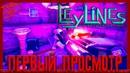Первый Просмотр ◄ Ley Lines ► Стадия Разработки