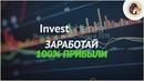 Investshares - Выгодные инвестиции!