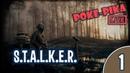 S.T.A.L.K.E.R.: Shadow of Chernobyl - эпизод 1: запись стрима (16.09.2018)