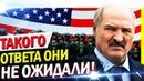 Лукашенко заткнул НÂȚΘ Польша хочет наnacmь на Белоруссию
