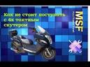 Ремонт Макси скутера Yiben YB150T-30C... Забил на все и поехал!