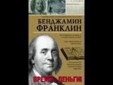 Время деньги! Франклин Бенджамин Аудиокнига