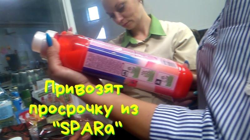 Магазин Малинка ул Егорова 3 Привозят просрочку из SPARа Пенза 5 07 2018