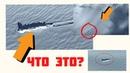 Огромный НЛО 63 метра ! приземлился в Антарктиде!