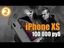 5 СХЕМ. Как заработать новый iPhone XS или 100 000 руб за один день.