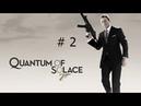 007 Quantum of Solace (часть 2) - Сиена.