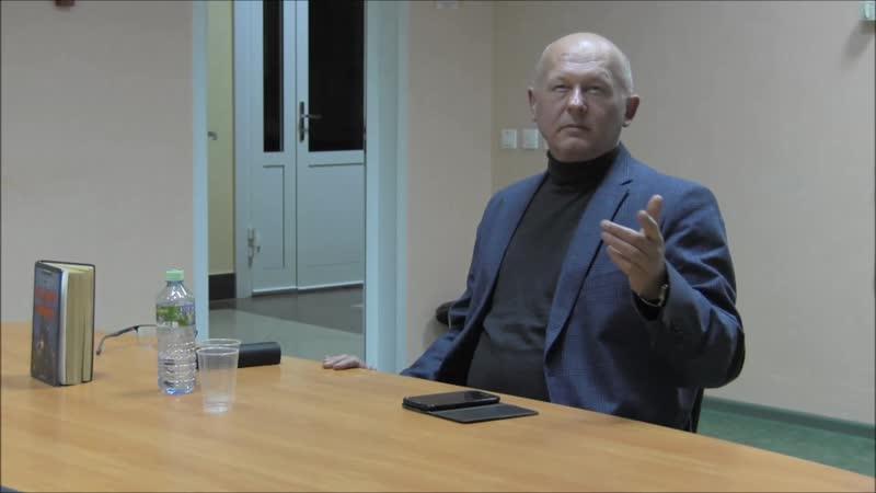 Встреча с писателем Вячеславом Мироновым. Ч. 6