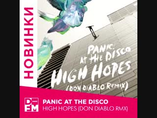 Panic at the disco - high hopes (don diablo rmx)
